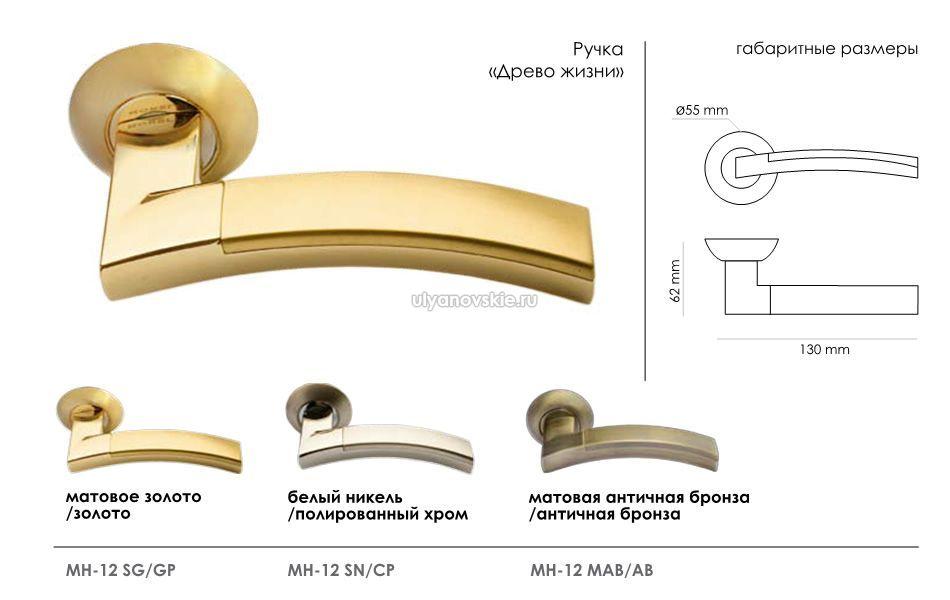 Ручка Morelli MH - 12 Матовое золото