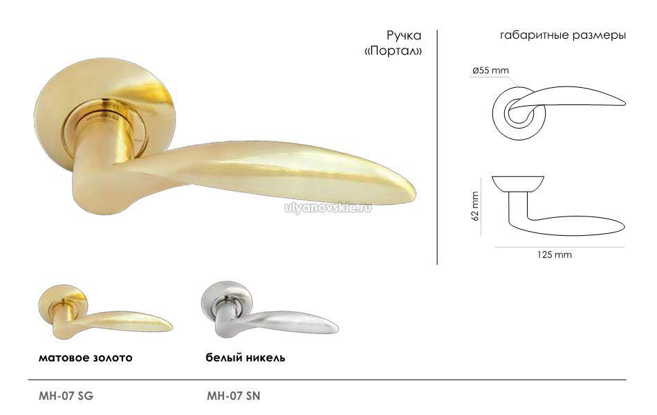 Ручка Morelli MH - 06 Матовое золото