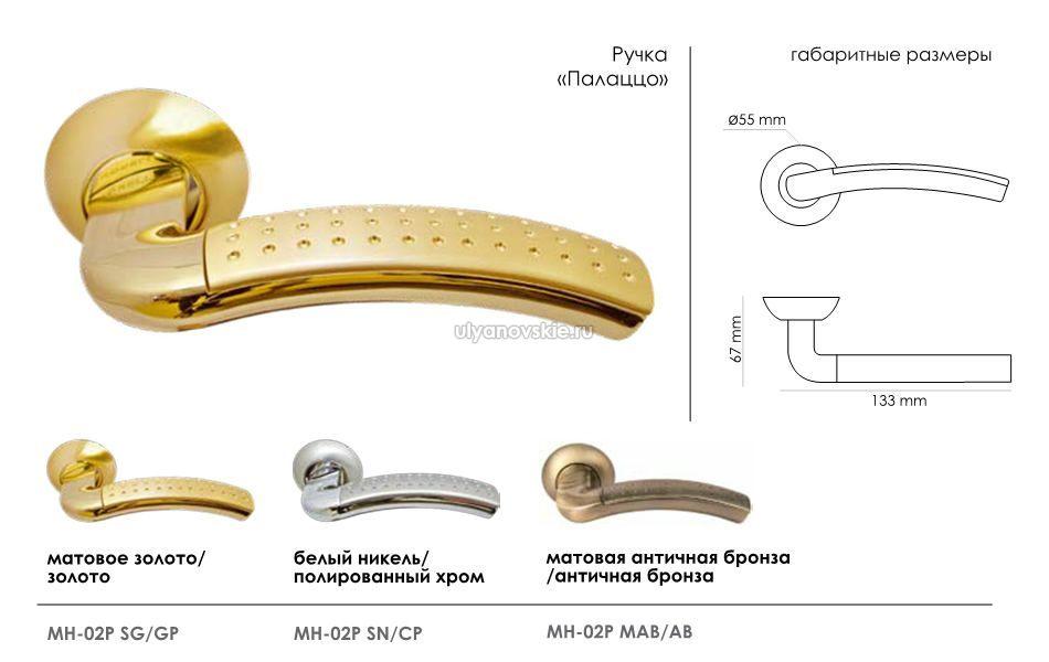 Ручка Morelli MH - 02 Матовое золото